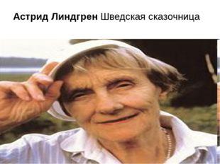 Астрид Линдгрен Шведская сказочница