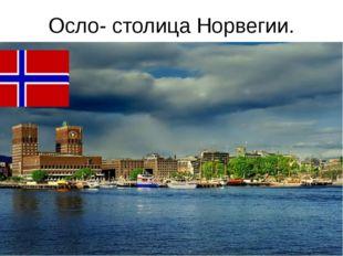 Осло- столица Норвегии.