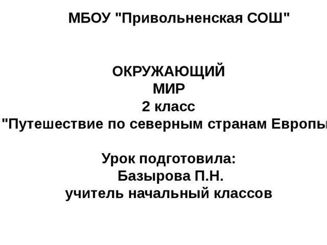 """МБОУ """"Привольненская СОШ"""" ОКРУЖАЮЩИЙ МИР 2 класс """"Путешествие по северным ст..."""