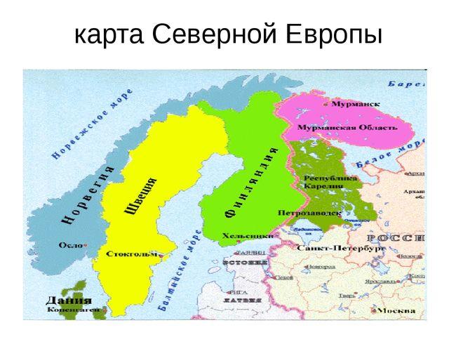 карта Северной Европы