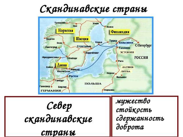 Скандинавские страны Север скандинавские страны скандинавы мужество стойкость...