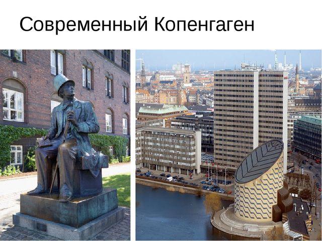Современный Копенгаген