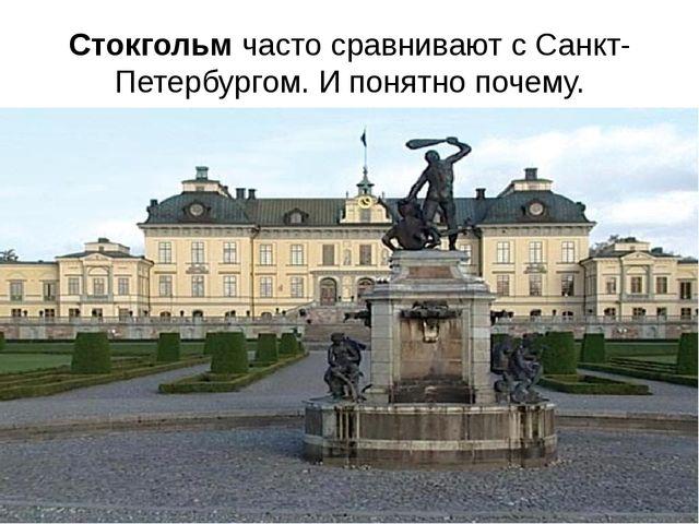Стокгольм часто сравнивают с Санкт-Петербургом. И понятно почему.