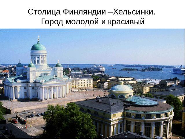 Столица Финляндии –Хельсинки. Город молодой и красивый