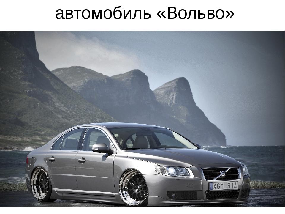 автомобиль «Вольво»