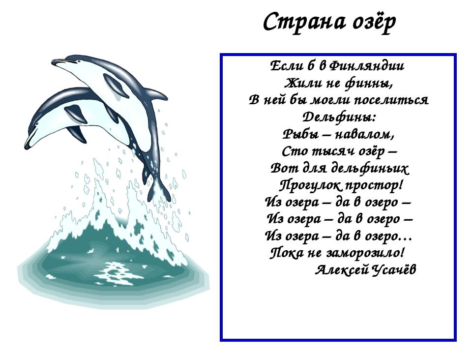 Страна озёр Если б в Финляндии Жили не финны, В ней бы могли поселиться Дельф...