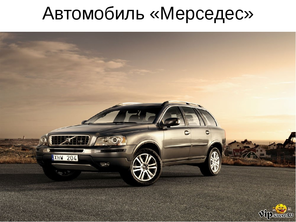 Автомобиль «Мерседес»