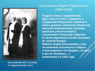 Подруга Анны Сардановской. Друг юности поэта. Родилась в с.Дединово Рязанской