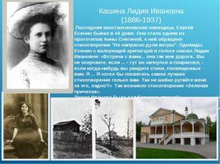 Последняя константиновская помещица. Сергей Есенин бывал в её доме. Она стал