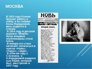 МОСКВА В 1914 году Есенин бросает работу и учёбу, и по словам Анны Изрядновой