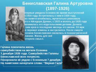 Впервые увидела Есенина во время выступлений в 1916 году. Встретилась с ним в