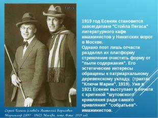 """1919 год Есенин становится завсегдатаем """"Стойла Пегаса"""" литературного кафе им"""