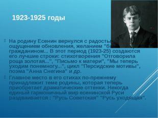 1923-1925 годы На родину Есенин вернулся с радостью, ощущением обновления, же