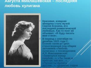 Аагуста Миклашевская – последняя любовь хулигана Красивая, изящная женщина ст