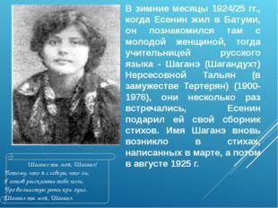 В зимние месяцы 1924/25 гг., когда Есенин жил в Батуми, он познакомился там с