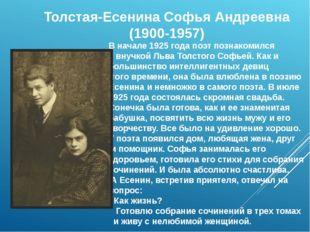 В начале 1925 года поэт познакомился с внучкой Льва Толстого Софьей. Как и бо