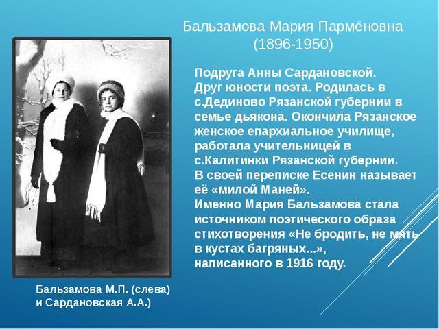 Подруга Анны Сардановской. Друг юности поэта. Родилась в с.Дединово Рязанской...