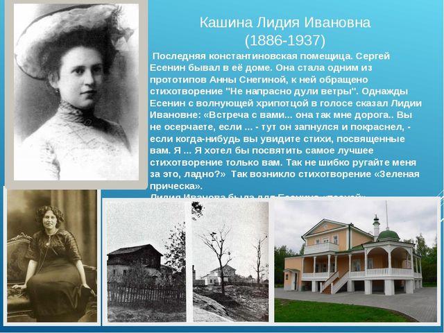 Последняя константиновская помещица. Сергей Есенин бывал в её доме. Она стал...