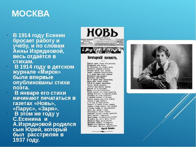 МОСКВА В 1914 году Есенин бросает работу и учёбу, и по словам Анны Изрядновой...