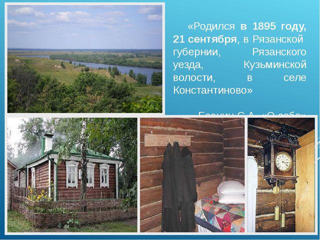 «Родился в 1895 году, 21 сентября, в Рязанской губернии, Рязанского уезда, К...