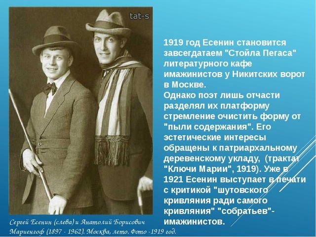 """1919 год Есенин становится завсегдатаем """"Стойла Пегаса"""" литературного кафе им..."""