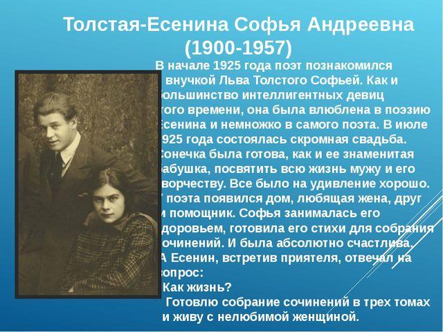 В начале 1925 года поэт познакомился с внучкой Льва Толстого Софьей. Как и бо...