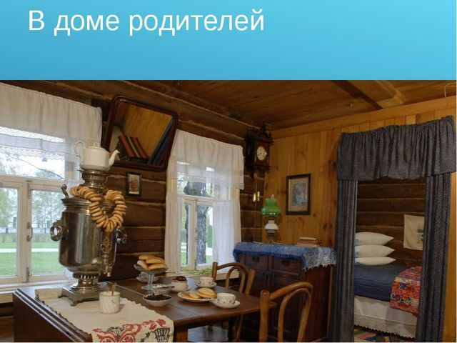 В доме родителей
