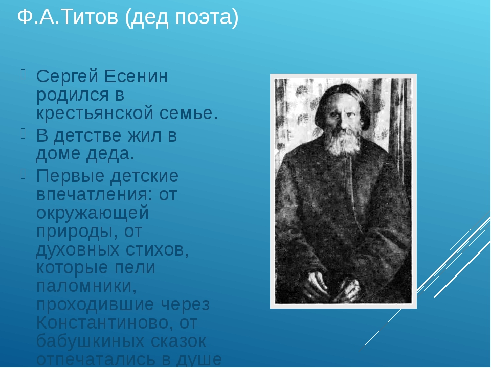 Ф.А.Титов (дед поэта) Сергей Есенин родился в крестьянской семье. В детстве ж...