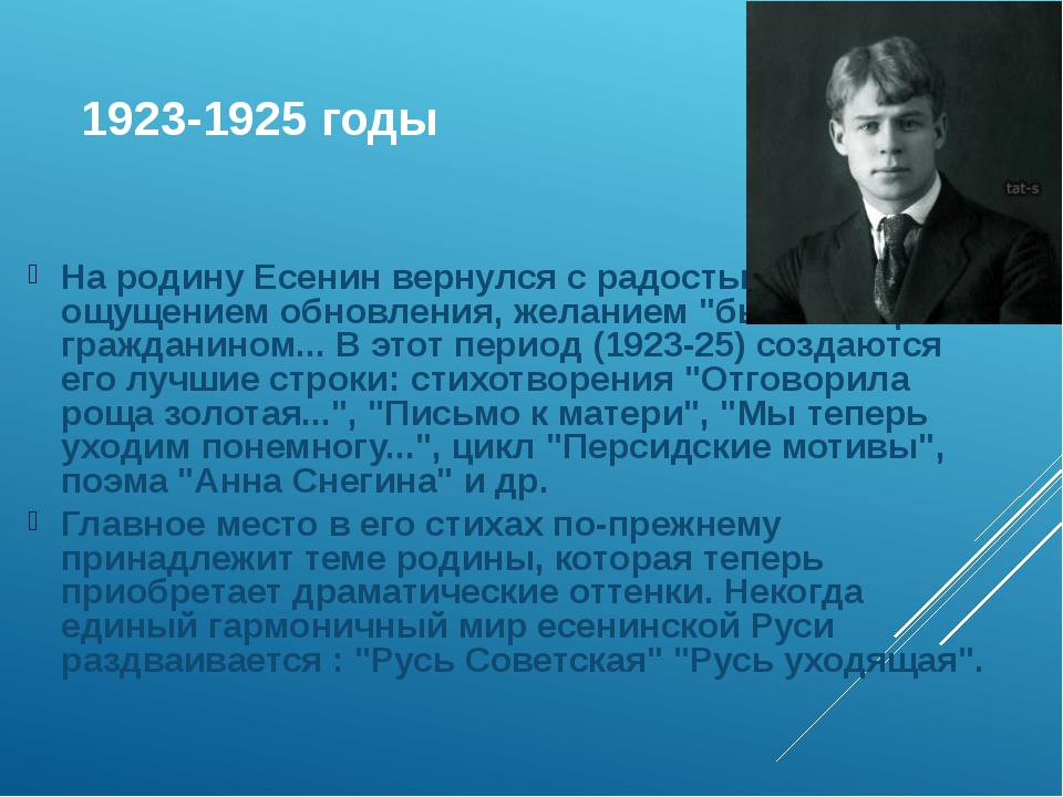 1923-1925 годы На родину Есенин вернулся с радостью, ощущением обновления, же...