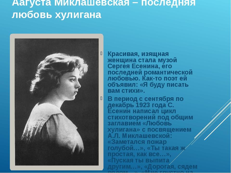 Аагуста Миклашевская – последняя любовь хулигана Красивая, изящная женщина ст...