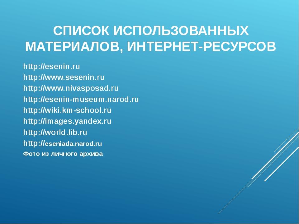 СПИСОК ИСПОЛЬЗОВАННЫХ МАТЕРИАЛОВ, ИНТЕРНЕТ-РЕСУРСОВ http://esenin.ru http://w...