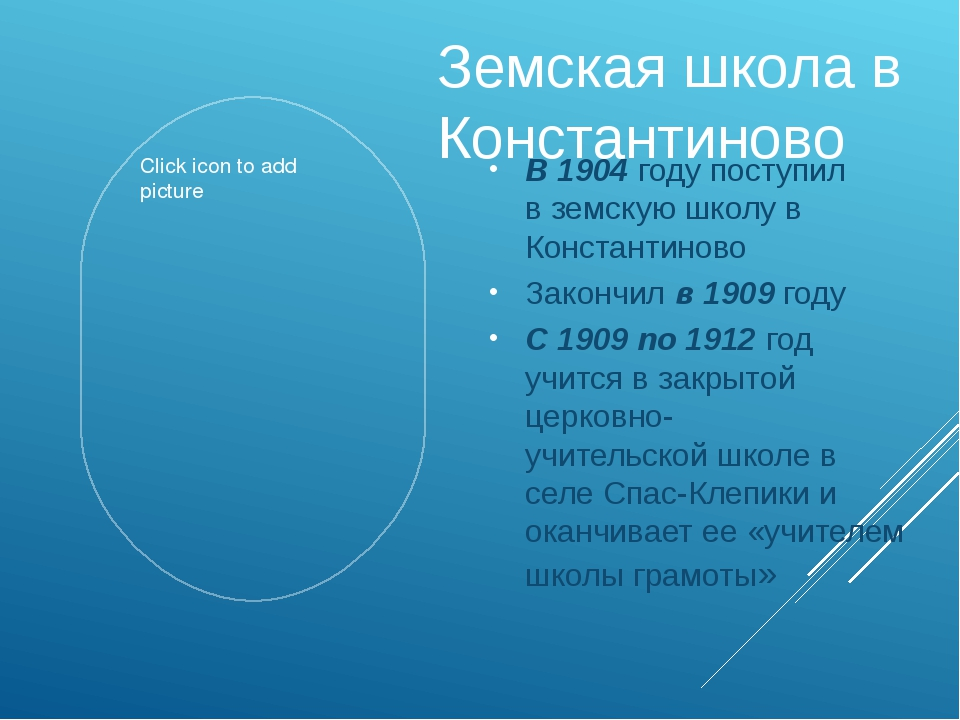 Земская школа в Константиново В 1904 годупоступил вземскую школу в Констант...