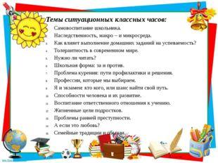 Темы ситуационных классных часов: Самовоспитание школьника. Наследственность