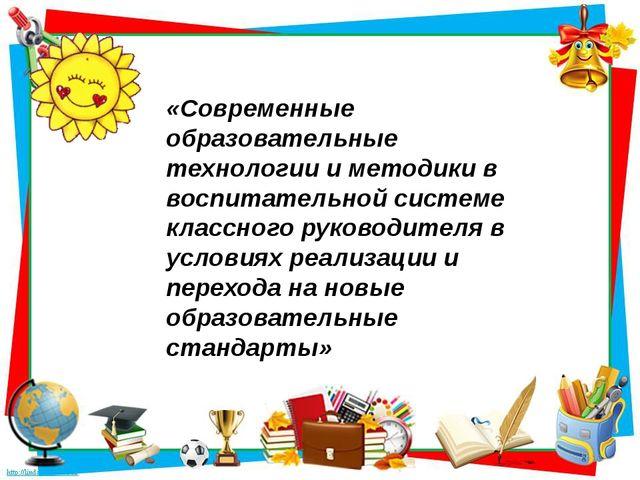 «Современные образовательные технологии и методики в воспитательной системе...