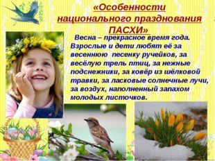 * Весна – прекрасное время года. Взрослые и дети любят её за весеннюю песенку