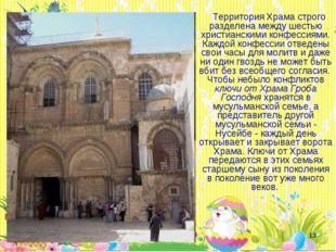 * Территория Храма строго разделена между шестью христианскими конфессиями. К