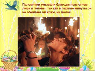 * Паломники умывали благодатным огнем лица и головы, так как в первые минуты