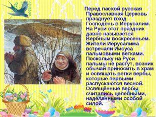 * Перед пасхой русская Православная Церковь празднует вход Господень в Иеруса