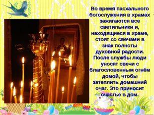 * Во время пасхального богослужения в храмах зажигаются все светильники и, на