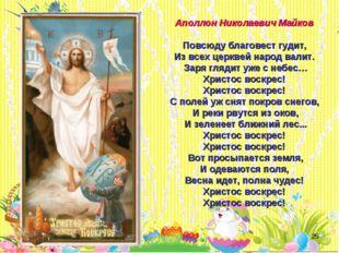 * Аполлон Николаевич Майков Повсюду благовест гудит, Из всех церквей народ ва