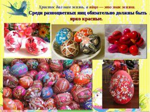 * Христос дал нам жизнь, а яйцо — это знак жизни. Среди разноцветных яиц обяз