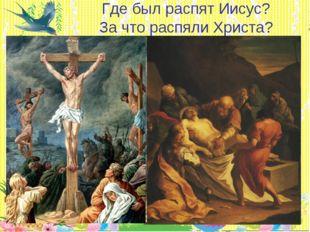 * Где был распят Иисус? За что распяли Христа?