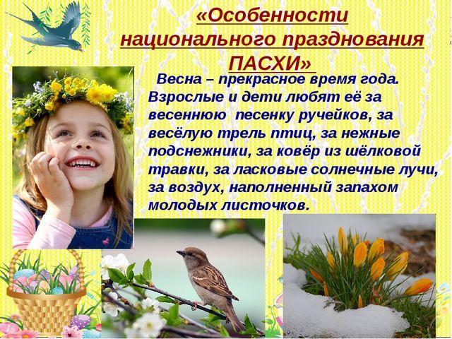 * Весна – прекрасное время года. Взрослые и дети любят её за весеннюю песенку...