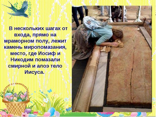 * В нескольких шагах от входа, прямо на мраморном полу, лежит камень миропома...