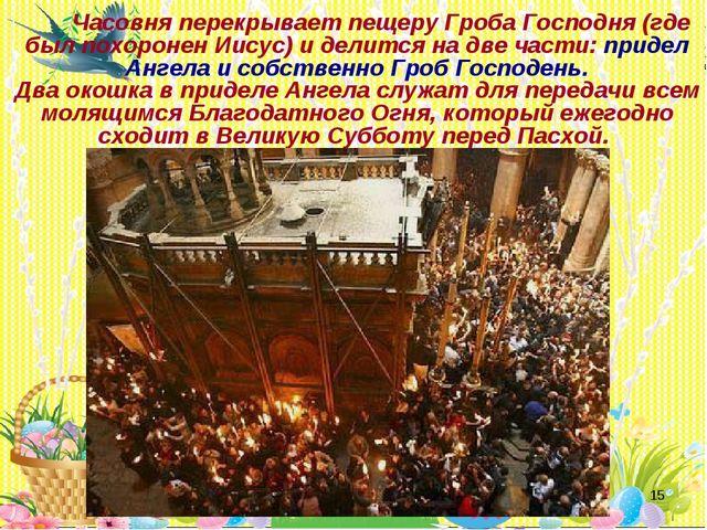* Часовня перекрывает пещеру Гроба Господня (где был похоронен Иисус) и делит...