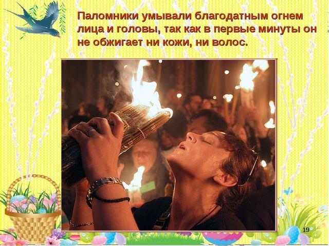 * Паломники умывали благодатным огнем лица и головы, так как в первые минуты...