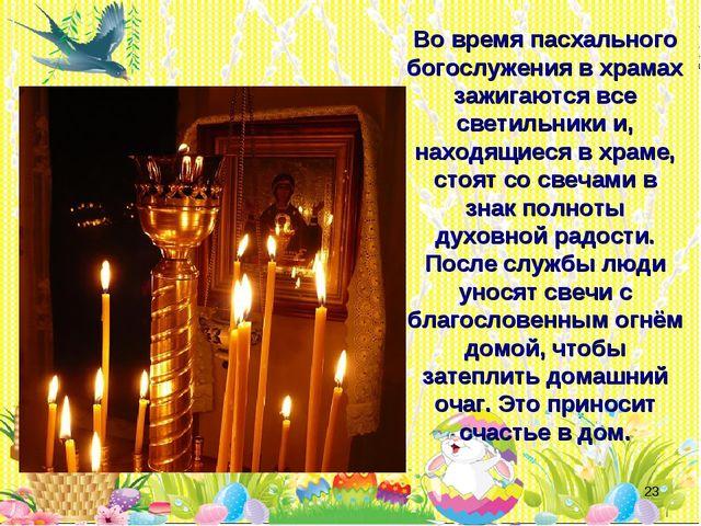 * Во время пасхального богослужения в храмах зажигаются все светильники и, на...