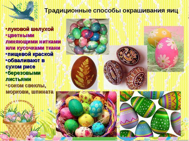 * Традиционные способы окрашивания яиц луковой шелухой цветными линяющими нит...