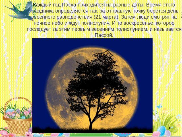 * Каждый год Пасха приходится на разные даты. Время этого праздника определяе...