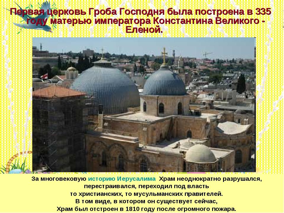 * Первая церковь Гроба Господня была построена в 335 году матерью императора...
